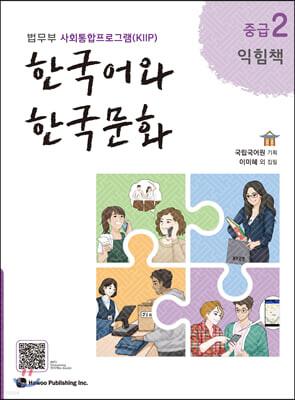 한국어와 한국문화 중급 2 익힘책
