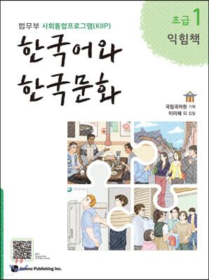 한국어와 한국문화 초급 1 익힘책