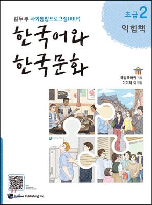 한국어와 한국문화 초급 2 익힘책