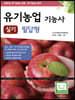 2021 유기농업기능사 실기 필답형(친환경 유기농업 교육)