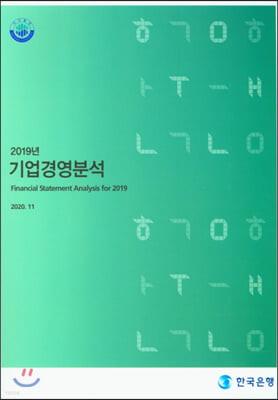 기업경영분석 2019