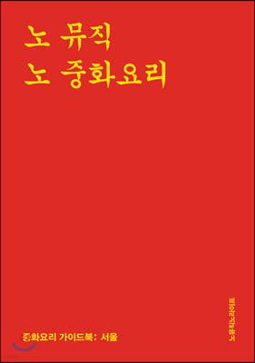 노 뮤직 노 중화요리