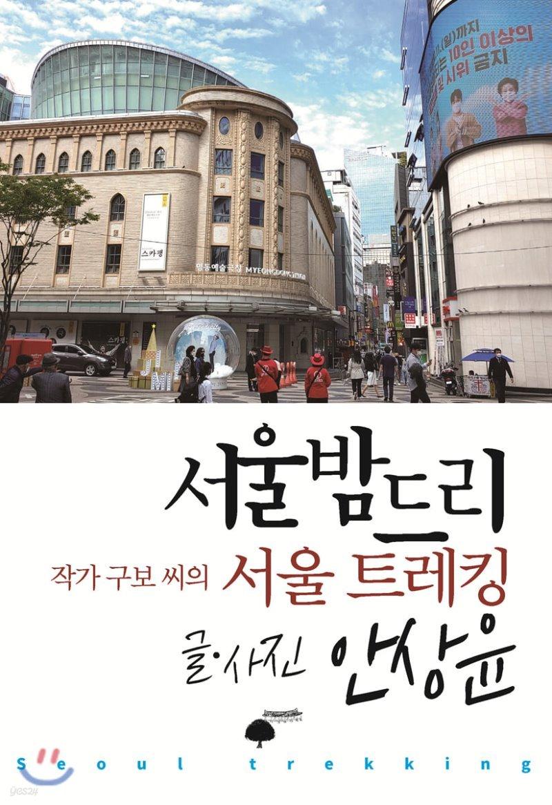 서울밤드리