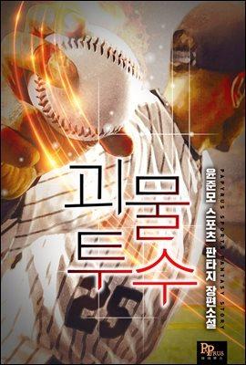 [연재] 괴물투수 108화
