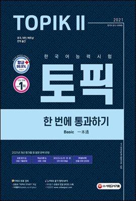 2021 한국어능력시험 TOPIK II(토픽 2) 한 번에 통과하기