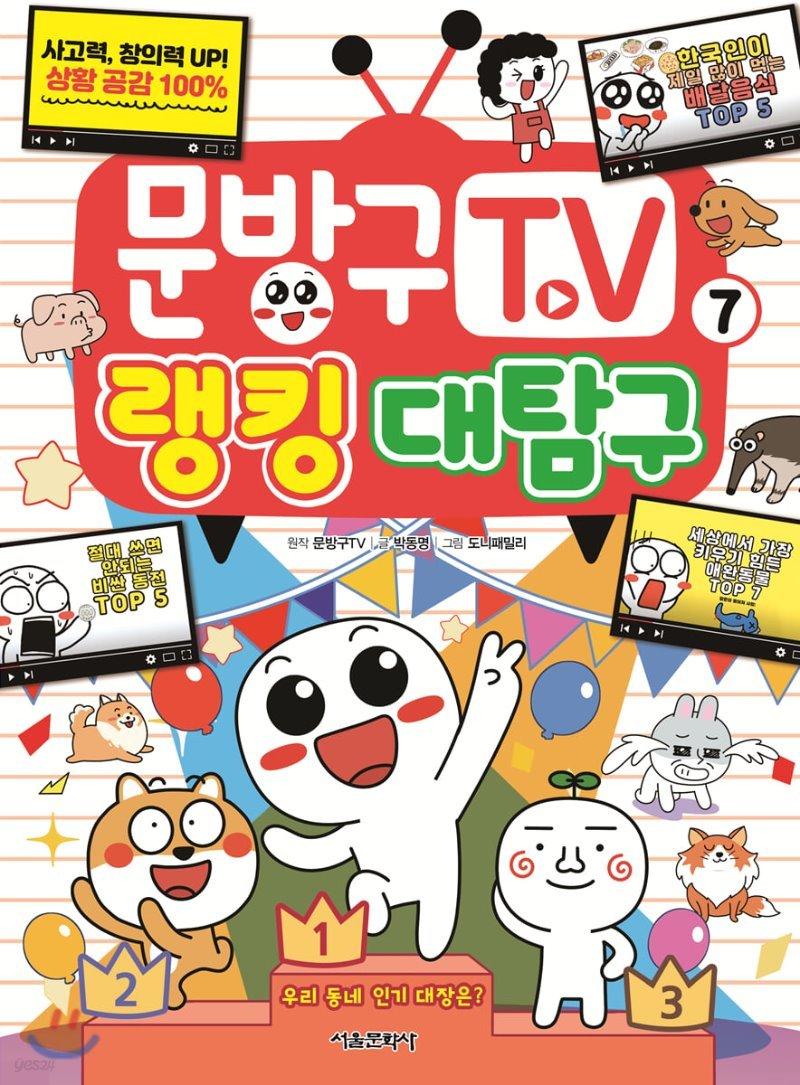 문방구TV 7 랭킹 대탐구