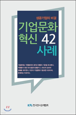 기업문화 혁신 42 사례