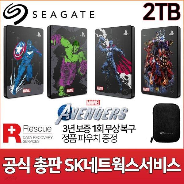 씨게이트 Game Drive For PS4 마블 어벤져스 리미티드 에디션 2TB 외장하드 [Seagate공식총판/USB3.0/정품파우치/데이터복구서비스]