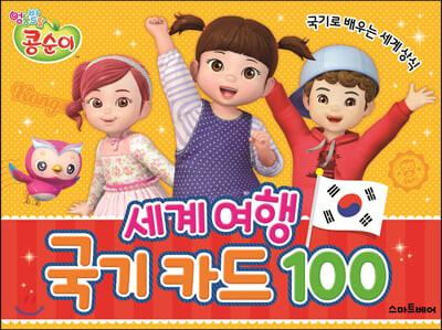 콩순이 세계 여행 국기 카드 100