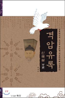 격암유록 신해설 (상)