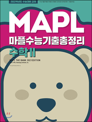 MAPL 마플 수능기출총정리 수학 2 (2021년)