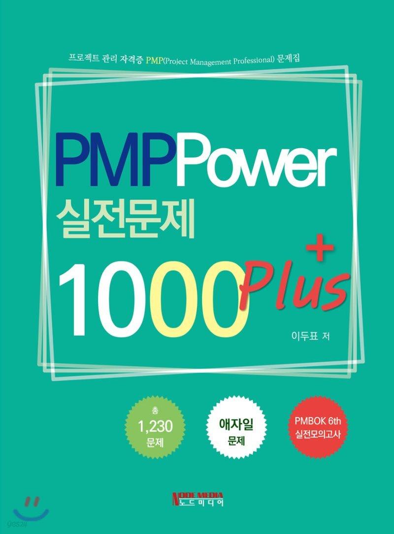 PMP Power 실전문제 1000 plus