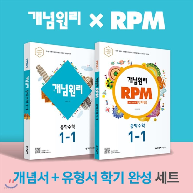 개념원리 중학 수학 1-1 + RPM 중학 수학 1-1 + 노트 2권 증정 세트 (2021년)