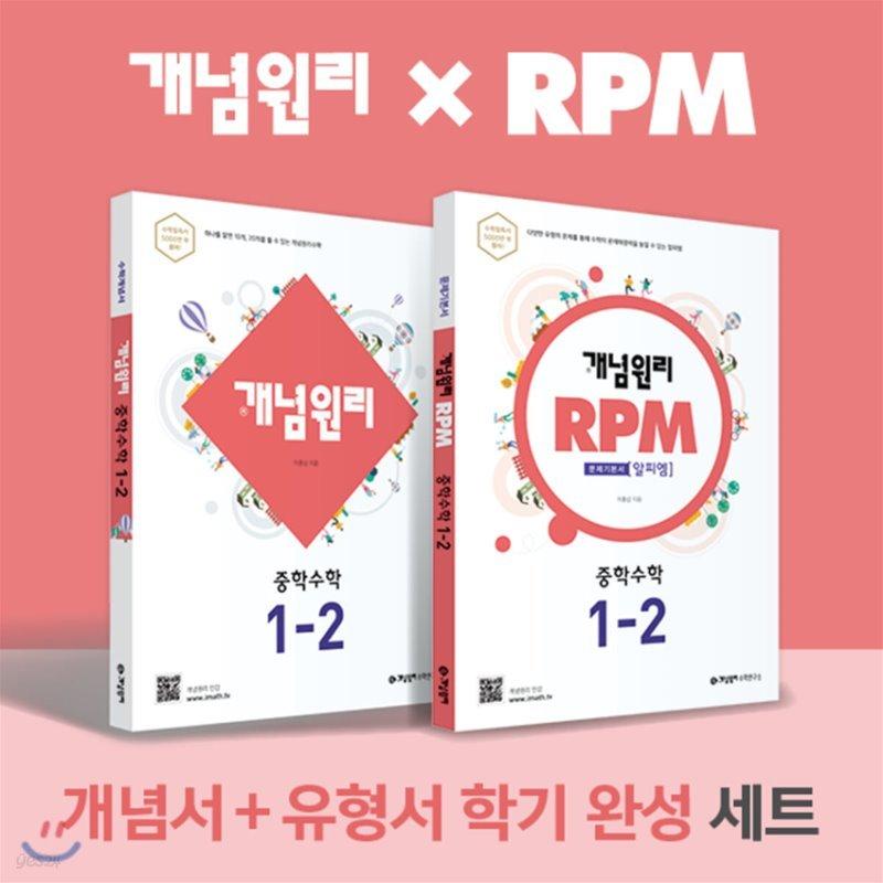 개념원리 중학 수학 1-2 + RPM 중학 수학 1-2 + 노트 2권 증정 세트 (2021년)