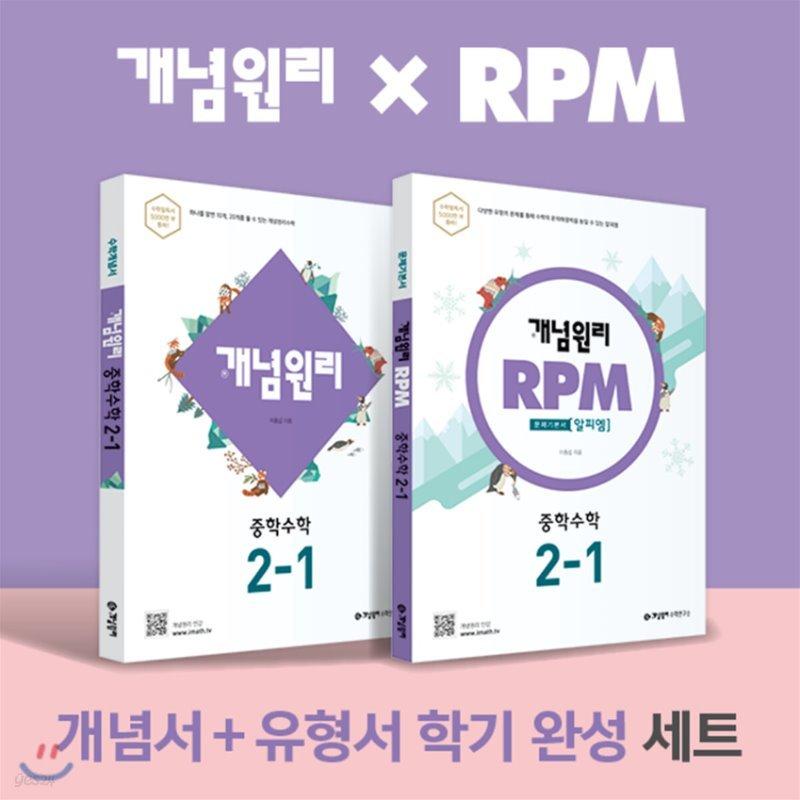 개념원리 중학 수학 2-1 + RPM 중학 수학 2-1 + 노트 2권 증정 세트 (2021년)