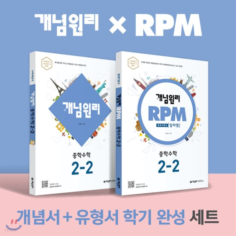 개념원리 중학 수학 2-2 + RPM 중학 수학 2-2 + 노트 2권 증정 세트 (2021년)