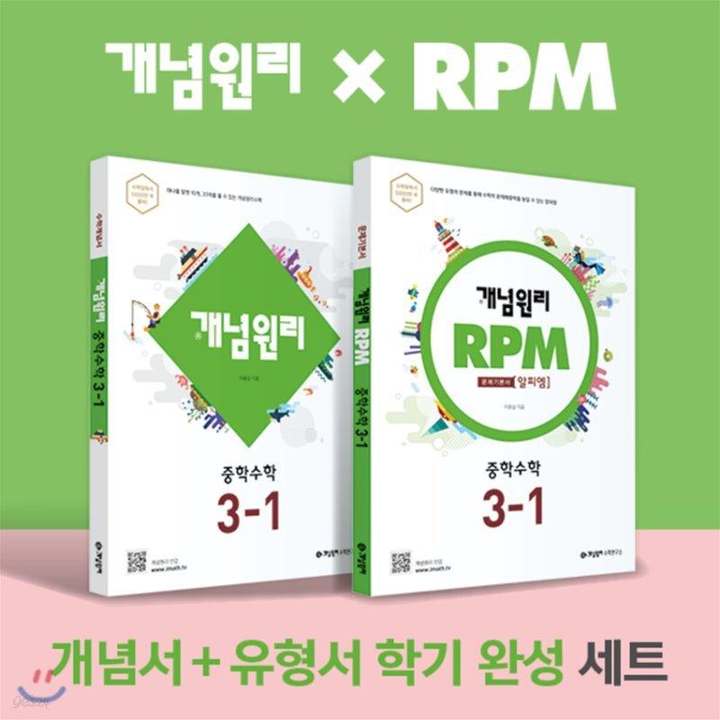 개념원리 중학 수학 3-1 + RPM 중학 수학 3-1 + 노트 2권 증정 세트 (2021년)