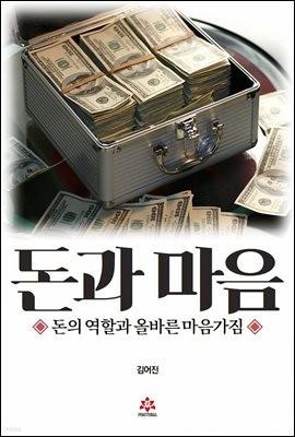 돈과 마음