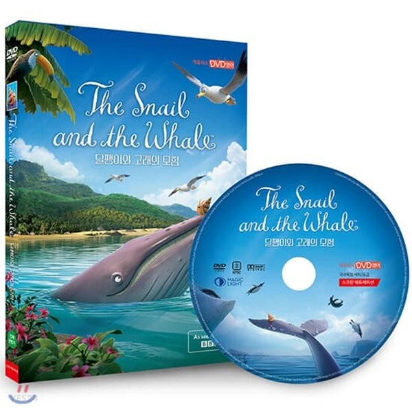 DVD 달팽이와 고래의 모험 THE SNAIL AND THE WHALE