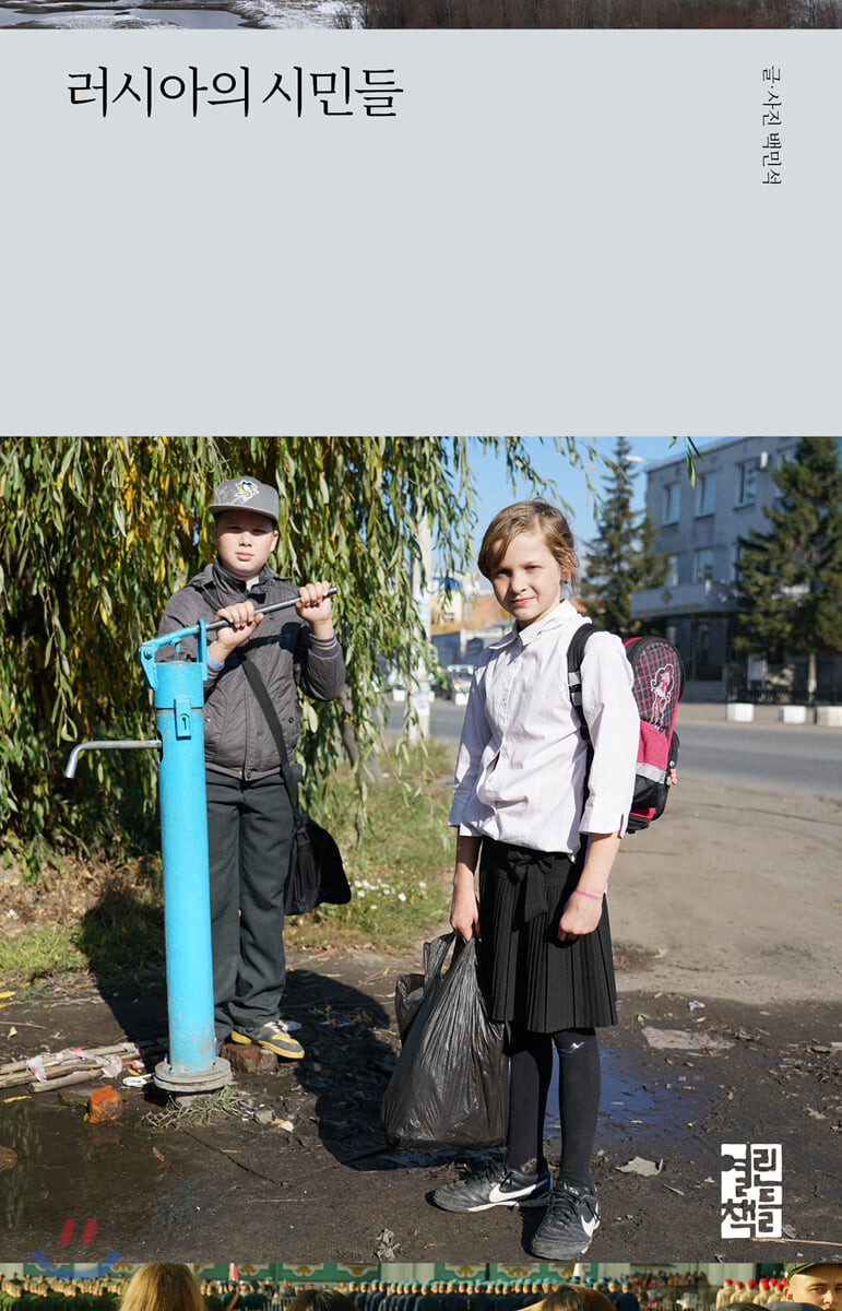 러시아의 시민들