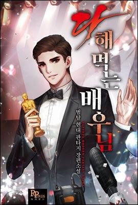 [연재] 다 해 먹는 배우님
