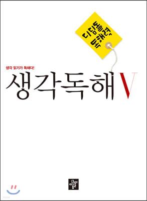 디딤돌 중학 국어 독해력 - 생각독해 5