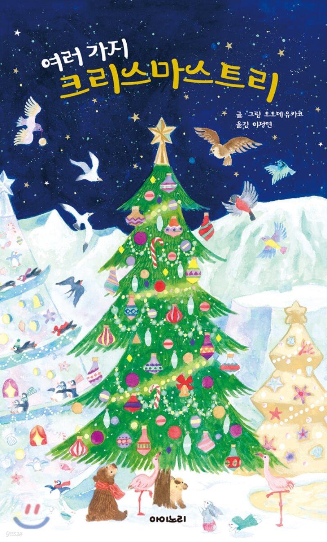 여러 가지 크리스마스트리