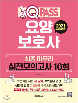 2021 요양보호사 최종 마무리 실전모의고사 10회 원큐패스