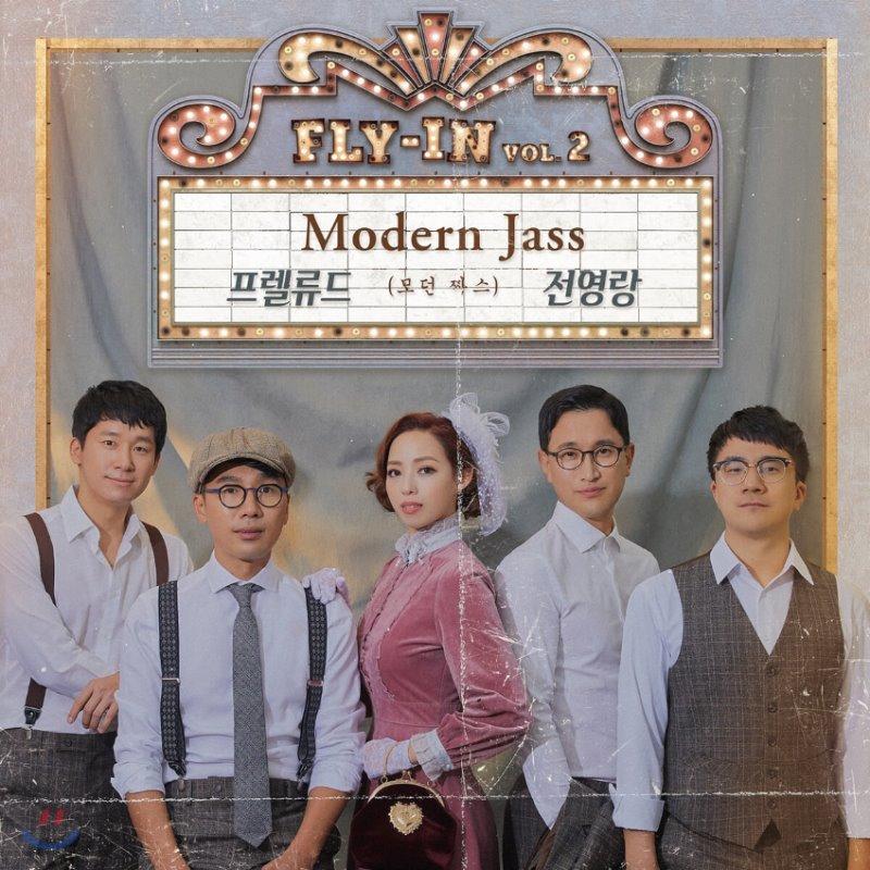 프렐류드 / 전영랑 - Fly in 2집: 모던 짜스 Modern Jass