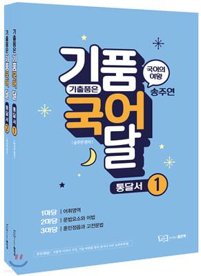 송주연 기품국어 달 [통달서]