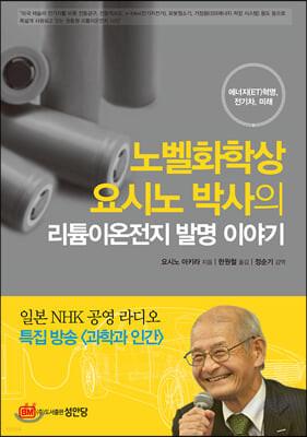 리튬이온전지 발명 이야기