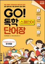 GO! 독학 스페인어 단어장