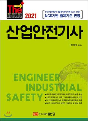 2021 산업안전기사