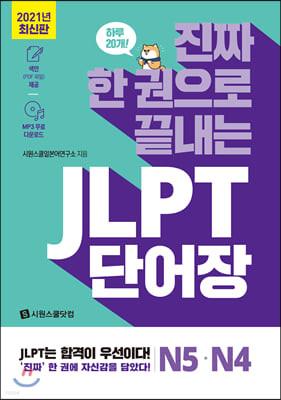 진짜 한 권으로 끝내는 JLPT 단어장 N5·N4