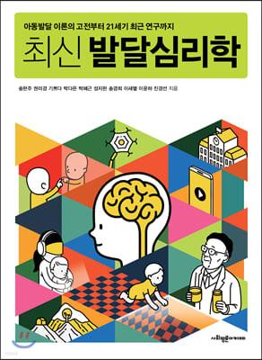 최신 발달심리학