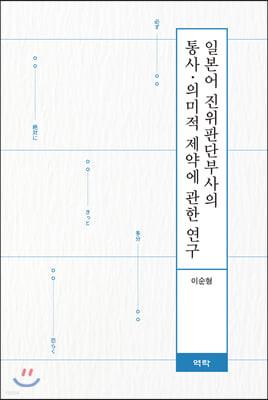 일본어 진위판단부사의 통사·의미적 제약에 관한 연구
