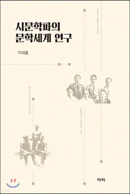 시문학파의 문학세계 연구