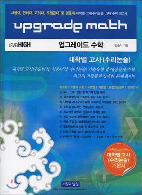 UPGRADE MATH 업그레이드 수학 대학별고사(수리논술)