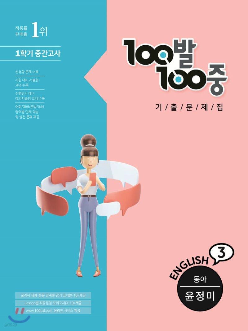 100발 100중 기출문제집 1학기 중간고사 중3 영어 동아 윤정미 (2021년)