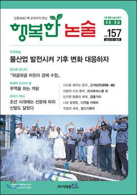 행복한 논술 초등학생용 중급 157호