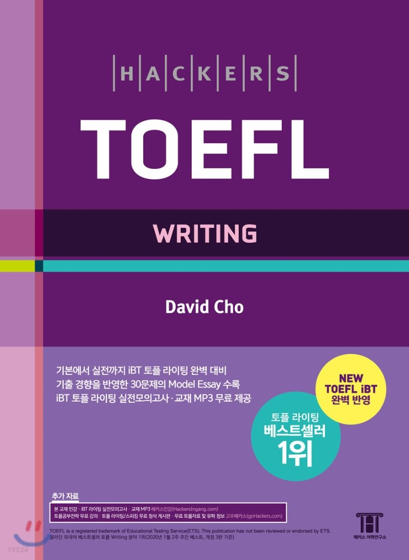 HACKERS TOEFL WRITING