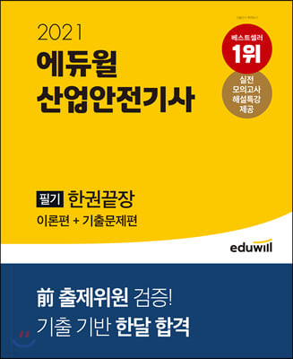 2021 에듀윌 산업안전기사 필기 한권끝장 [이론편+기출문제편]