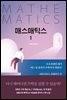 매스매틱스 1