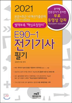 2021 E90-1 전기기사필기