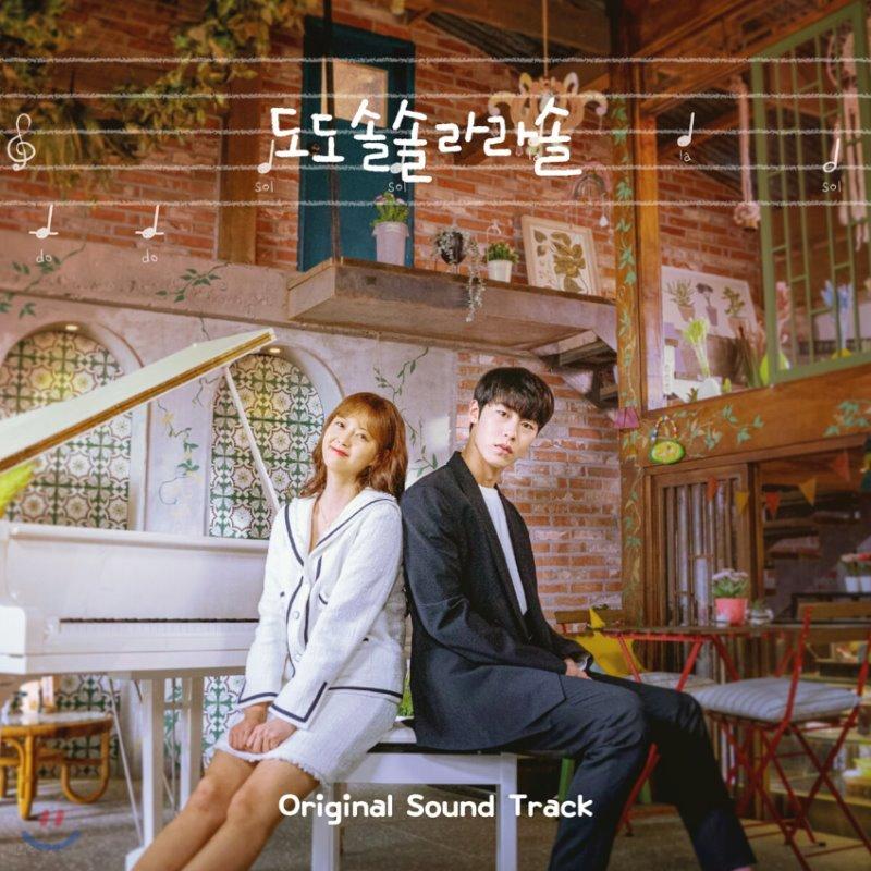 도도솔솔라라솔 (KBS 2TV 수목드라마) OST