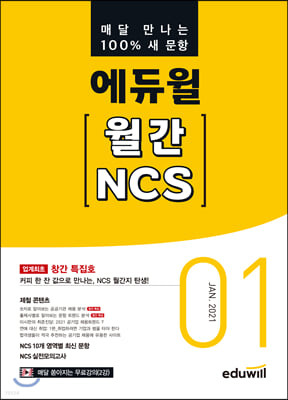에듀윌 월간 NCS 2021년 01월호