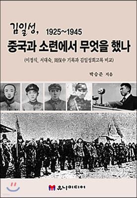 김일성,1925-1945 중국과 소련에서 무엇을 했나