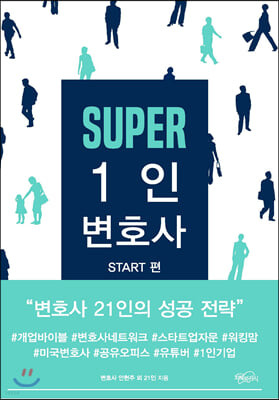 SUPER 1인 변호사 : START 편
