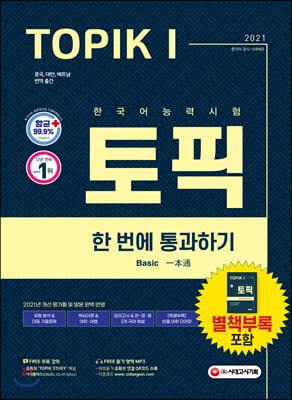 2021 한국어능력시험 TOPIK 토픽 1 한 번에 통과하기