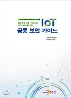 IoT 공통 보안 가이드